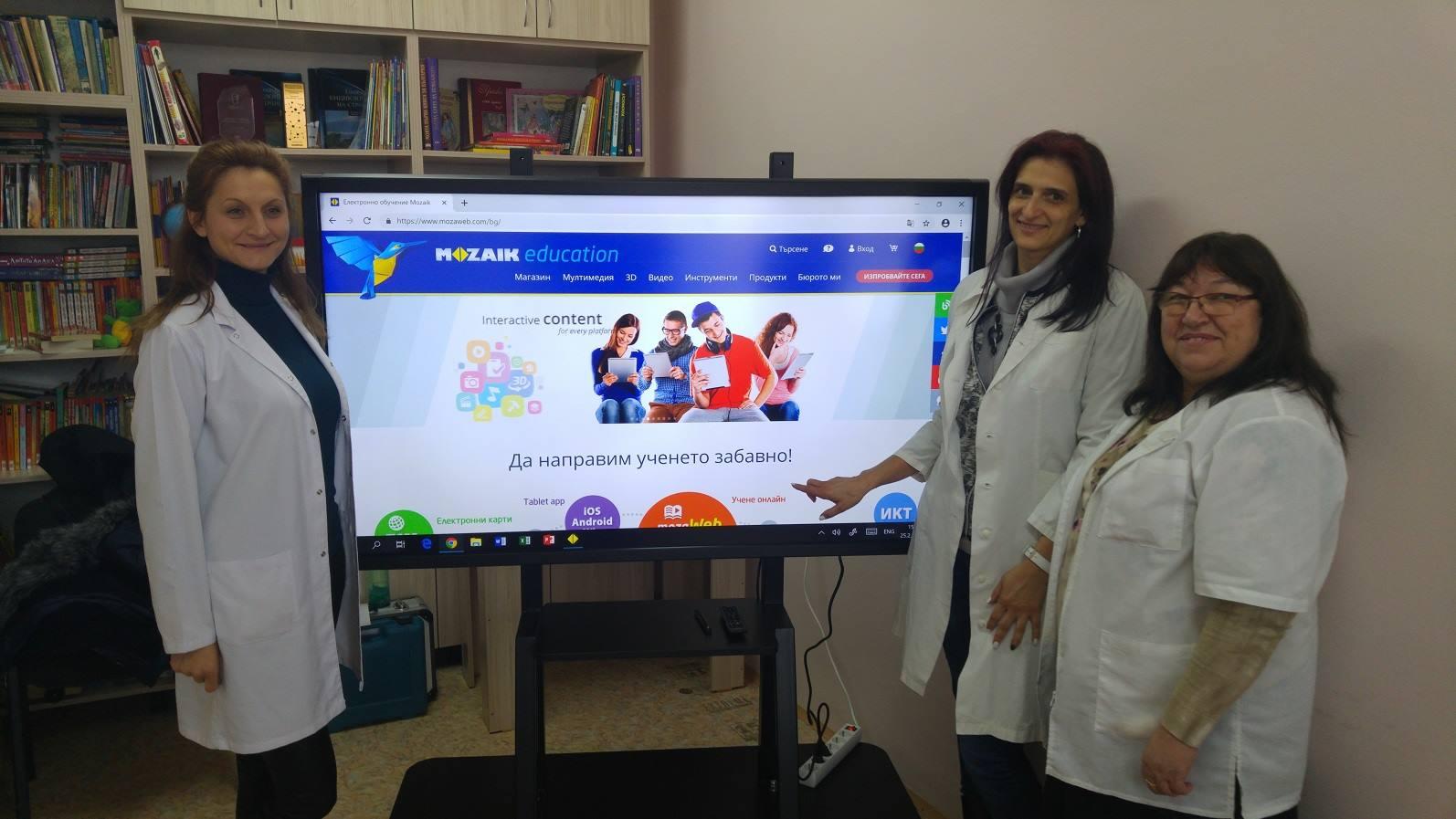 Интерактивна платформа за обучение