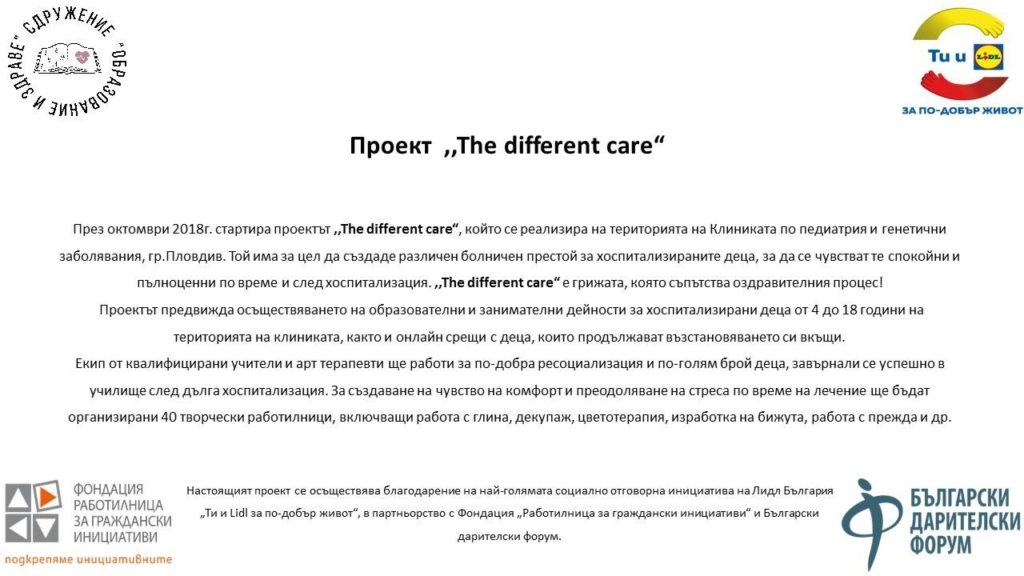 "Проектът ,,The different care"""